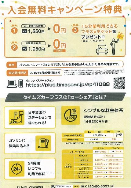 20180627-キャンペーン②.jpg