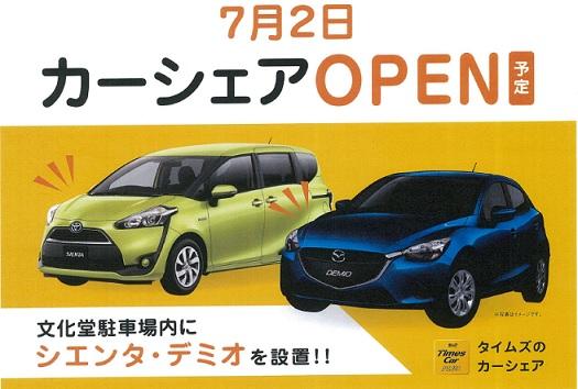 20180627-7月2日オープン.jpg