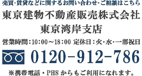 売買に関するお問い合わせ・ご相談はこちら 東京建物不動産販売株式会社 東京湾岸支店 営業時間:10:00~18:00 定休日:水・一部祝日 電話:0120-912-786